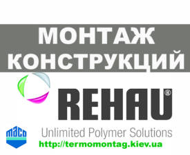 Rehau- Okona, Balkony, Dveri