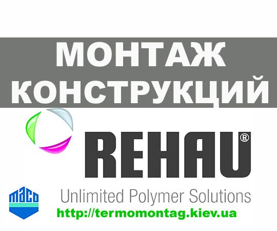Установка балконов, дверей, окон Rehau а так-же Salamander в Киеве и области