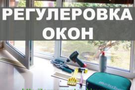 Выполняем качественный ремонт пластиковых окон и дверей в Киеве и области.