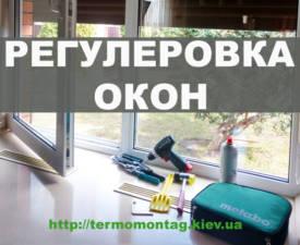Remont Okon Kiev