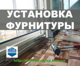 Ustanovka mehanizma (furnitury) MACO na okno
